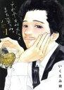 【中古】 【コミックセット】おやすみカラスまた来てね。(1〜3巻)セット/いくえみ綾 【中古】afb