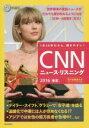 【中古】 CNNニュース・リスニング(2016春夏) テイラー・スイフト、グラミーで「女子道」を語る /『CNN english express』編集部(編者) 【中古】afb