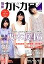 【中古】 別冊カドカワ 総力特集 乃木坂46(vol.01)...