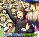 【中古】 ブラバン!甲子園 THE BEST /(オムニバス...