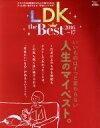 【中古】 LDK the Best(2016〜17) 晋遊舎ムック/晋遊舎 【中古】afb