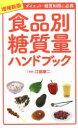 【中古】 食品別糖質量ハンドブック 増補新版 ダイエット・糖質制限に必携 /江部康二(そ