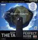 【中古】 RICOH THETA PERFECT GUIDE BOOK ONLY Version 世界のすべてを記録する impress mook DCM MOO 【中古】afb