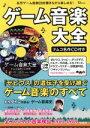 【中古】 ゲーム音楽大全 名作ゲーム音楽CDを聴きながら楽しめる! TJ MOOK/宝島社(その他)