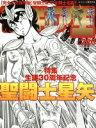 【中古】 フィギュア王(no.220) ワールド・ムック/ワールドフォトプレス(その他) 【中古】afb
