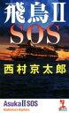 【中古】 飛鳥II SOS 十津川警部シリーズ KAPPA NOVELS/西村京太郎(著者) 【中古】afb