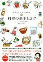 【中古】 イラストでよくわかる 料理の基本とコツ /ミニマル...