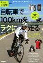 【中古】 自転車で100kmをラクに走る ロードバイクでもっと距離を伸ばしたい人に 大人の自由時間mini/田村浩(著者) 【中古】afb