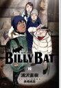 【中古】 BILLY BAT(19) モーニングKC/浦沢直樹(著者),長崎尚志(その他) 【中古】afb