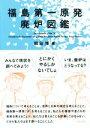 【中古】 福島第一原発廃炉図鑑 /開沼博(編者) 【中古】afb