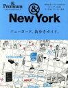 【中古】 ニューヨーク、街歩きガイド。 & New York Magazine house mook/マガジンハウス(その他) 【中古】afb