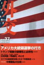 【中古】 外交(Vol.37) 特集 アメリカ大統領選挙の行方 /「外交」編集委員会(編者) 【中古】afb