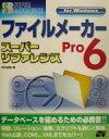 【中古】 ファイルメーカーPro6スーパーリファレンスfor Windows スーパーリファレンス・シリーズ/野沢直樹(著者) 【中古】afb
