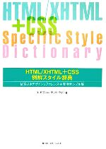 【中古】 HTML/XHTML+CSS例解スタイル辞典 目的引きデザインリファレンス+実例サンプル集 /エ・ビスコム・テック・ラボ【著】 【中古】afb