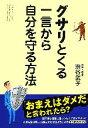 【中古】 グサリとくる一言から自分を守る方法 /渋谷武子【著】 【中古】afb