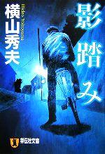 【中古】 影踏み 祥伝社文庫/横山秀夫【著】 【...の商品画像