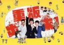 【中古】 重版出来! Blu−ray BOX(Blu−ray...
