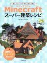 Minecraft スーパー建築レシピ 玄光社MOOK/飛竜(著者),今井三太郎(著者) afb