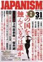 【中古】 ジャパニズム(31) /青林堂(その他) 【中古】afb