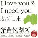 【中古】 I love you & I need you ふくしま(タワーレコード限定) /猪苗代湖