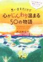 【中古】 思い出すだけで心がじんわり温まる50の物語 王様文庫/西沢泰生(著者) 【中古】afb