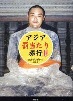 【中古】 アジア罰当たり旅行 改訂版 /丸山ゴンザレス(著者) 【中古】afb