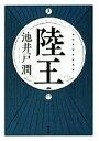 【中古】 陸王 /池井戸潤【著】 【中古】afb