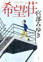 【中古】 希望荘 /宮部みゆき(著者) 【中古】afb
