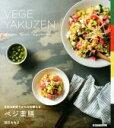 【中古】 ベジ薬膳 5色の野菜でからだを整える veggy Books/谷口ももよ(著者) 【中古】afb