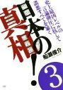 【中古】 日本の真相!(3) 史上最凶レベルの言論弾圧に抗して諸悪すべてを暴く /船瀬俊介(著者)