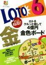 【中古】 LOTO6 クルッと回して4億円金色ボード 超的シリーズ/月刊「ロト・ナンバーズ『超』的中