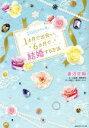 【中古】 年収1000万円の男と1カ月で出会い、6カ月で結婚する方法 /妻沼佐織(著者),