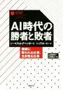 【中古】 AI時代の勝者と敗者 機械に奪われる仕事、生き残る仕事 /トーマス・H.ダベンポート(著者