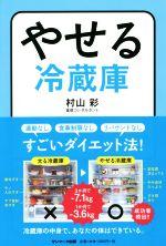 【中古】 やせる冷蔵庫 すごいダイエット法! /村山彩(著者) 【中古】afb