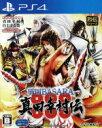 【中古】 戦国BASARA 真田幸村伝 /PS4 【中古】afb