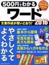 【中古】 500円でわかるワード2016 GAKKEN COMPUTER MOOK/学研プラス(その他) 【中古】afb