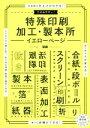 【中古】 たのみやすい!特殊印刷・加工・製本所イエローページ /フレア(編者) 【中古】afb