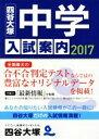【中古】 中学入試案内(2017) /四谷大塚入試情報センター(編者) 【中古】afb