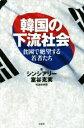 【中古】 韓国の下流社会 貧困で絶望する若者たち /シンシアリー(著者),室谷克実(著者) 【中古】