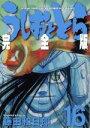 【中古】 うしおととら(完全版)(16) サンデーCSP/藤...