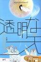 【中古】 透明な天(1) ミッション・フロム・ヘヴン /天高文(著者) 【中古】afb