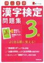 【中古】 頻出度順 漢字検定3級問題集 /成美堂出版(その他) 【中古】afb