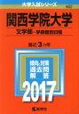 関西学院大学 文学部−学部個別日程(2017年版) 大学入試シリーズ482/教学社編集部(編者) afb