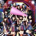 【中古】 最高かよ(TYPE−B)(DVD付) /HKT48 【中