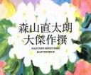 【中古】 大傑作撰(初回限定盤)(DVD付) /森山直太朗 ...