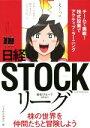 【中古】 日経STOCKリーグ チ−ムで挑戦!株式投資でアクティブ・ラーニング /日本経済新聞社(編者) 【中古】afb