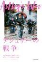 【中古】 アシュリーの戦争 米軍特殊部隊を最前線で支えた、知られざる「女性部隊」の記録 /ゲイル・スマク・レモン(著者),新田享子(訳者) 【中古】afb