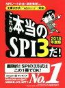 【中古】 これが本当のSPI3だ!(2018年度版) 主要3方式〈テストセンター・ペーパー・WEBテスティング〉対応 /SPIノートの会(その他),..