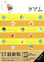 【中古】 グアム('17最新版) ララチッタ/JTBパブリッシング(その他) 【中古】afb