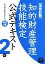 【中古】 知的財産管理技能検定公式テキスト2級 改訂7版 国家試験 /知的財産教育協会(編者) 【中古】afb